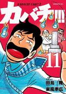 カバチ!!! ーカバチタレ!3ー(11)