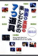 映画を英語で楽しむための7つ道具