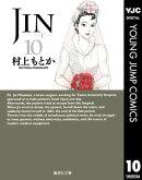 JINー仁ー 10