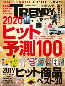 日経トレンディ 2019年12月号 [雑誌]【電子書籍】