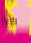 告白 【英語版】 〜CONFESSION〜