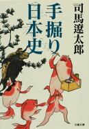手掘り日本史