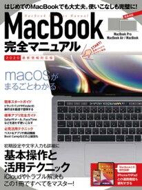 MacBook完全マニュアル【電子書籍】