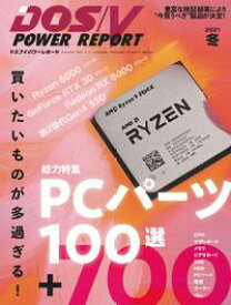 DOS/V POWER REPORT 2021年冬号【電子書籍】[ DOS/V POWER REPORT編集部 ]