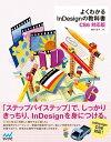 よくわかるInDesignの教科書 【CS6対応版】【電子書籍】[ 瀧野 福子 ]