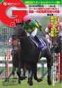 週刊Gallop 2017年7月2日号【電子書籍】