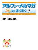 アルファメルマガ by まぐまぐ!2012/07/05号