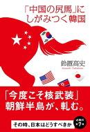 「中国の尻馬」にしがみつく韓国