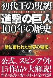 初代王の呪縛「進撃の巨人」100年の歴史【電子書籍】[ 桜山時 ]