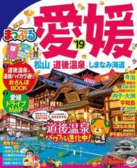 まっぷる 愛媛 松山・道後温泉 しまなみ海道'19