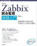 [改訂3版]Zabbix統合監視実践入門 ー障害通知,傾向分析,可視化による省力運用
