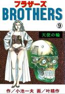 BROTHERSーブラザーズ9