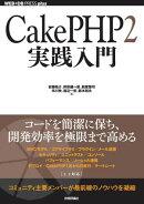 CakePHP2実践入門