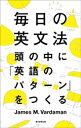 毎日の英文法 頭の中に「英語のパターン」をつくる【電子書籍】[ ジェームス・M・バーダマン ]