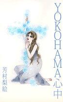 YOKOHAMA心中1