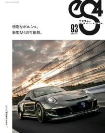 eS4 no.93【電子書籍】[ eS4編集部 ]