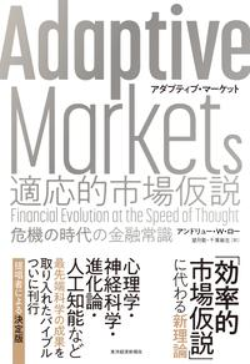 Adaptive Markets 適応的市場仮説