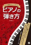 もう一曲聴きたい! と言わせるピアノの弾き方