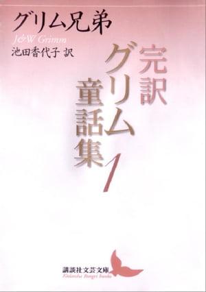 完訳グリム童話集1【電子書籍】[ グリム兄弟 ]