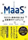 MaaS モビリティ革命の先にある全産業のゲームチェンジ【電子書籍】[ 日高 洋祐 ]