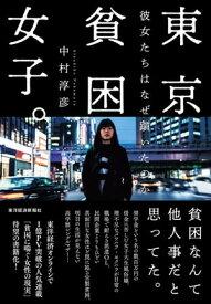東京貧困女子。彼女たちはなぜ躓いたのか【電子書籍】[ 中村淳彦 ]