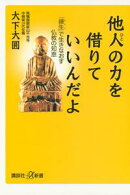 他人の力を借りていいんだよ 「縁生」で生きなおす仏教の知恵