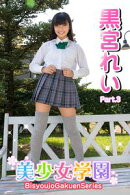 美少女学園 黒宮れい Part.3(Ver3.0)