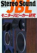 JBLモニタースピーカー研究