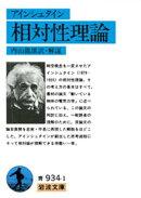 アイン シュタイン 相対性理論