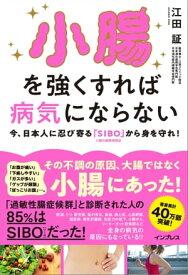 小腸を強くすれば病気にならない 今、日本人に忍び寄る「SIBO」(小腸内細菌増殖症)から身を守れ!【電子書籍】[ 江田 証 ]