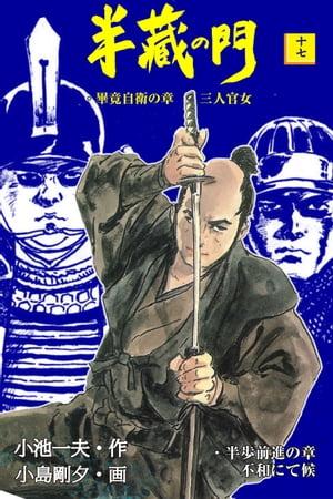 半蔵の門17【電子書籍】[ 小島剛夕 ]