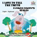 I Love to Tell the Truth Я Люблю Говорить Правду (Ukrainian Children's book)