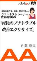 産後の肩こり、腰痛、便秘対策 etc. ウエルネストレーナー佐藤摩実の 「産後のプチトラブル改善エクササイズ」