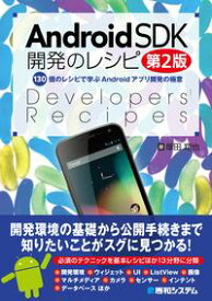Android SDK開発のレシピ 第2版【電子書籍】[ 塚田翔也 ]