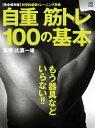 自重筋トレ 100の基本【電子書籍】[ 比嘉一雄 ]