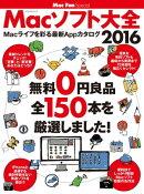 Macソフト大全 2016 無料0円良品 全150本を厳選しました!