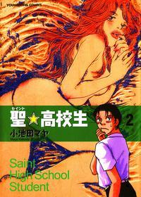 聖☆高校生 / 2【電子書籍】[ 小池田マヤ ]