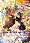 Cray Chronicle Notes〜惑星クレイ物語〜Luard (下)