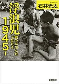 浮浪児1945-ー戦争が生んだ子供たちー(新潮文庫)【電子書籍】[ 石井光太 ]