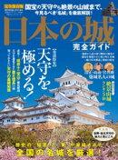 100%ムックシリーズ 完全ガイドシリーズ244 日本の城完全ガイド
