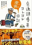 交通誘導員ヨレヨレ漫画日記