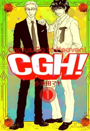 CGH!〈Cactus,Go to Heaven!〉(1)【電子書籍】[ 小池田マヤ ]