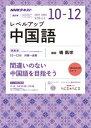 NHKラジオ レベルアップ中国語 2019年10月〜12月[雑誌]【電子書籍】