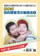重度の自閉症児を持つ父親が考えた鈴木式知的障害児の勉強法1