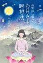 高野山に伝わるお月さまの瞑想法【電子書籍】[ 吉田明乎 ]