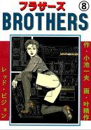 BROTHERSーブラザーズ8