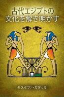 古代エジプトの文化を解き明かす