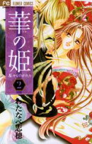 華の姫(2)