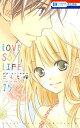 LOVE SO LIFE 15【電子書籍】[ こうち楓 ]