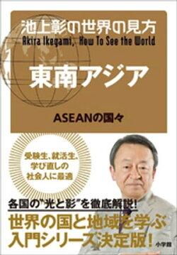池上彰の世界の見方 東南アジア〜ASEANの国々〜